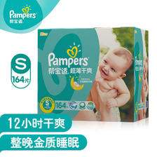 ¥109 Pampers 帮宝适 超薄干爽 <span class='red'>纸尿裤</span> S164片