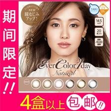 【4盒免邮中国】Ever Color 1day Natural Moist Label 日抛<span class='red'>美瞳</span> 20片装