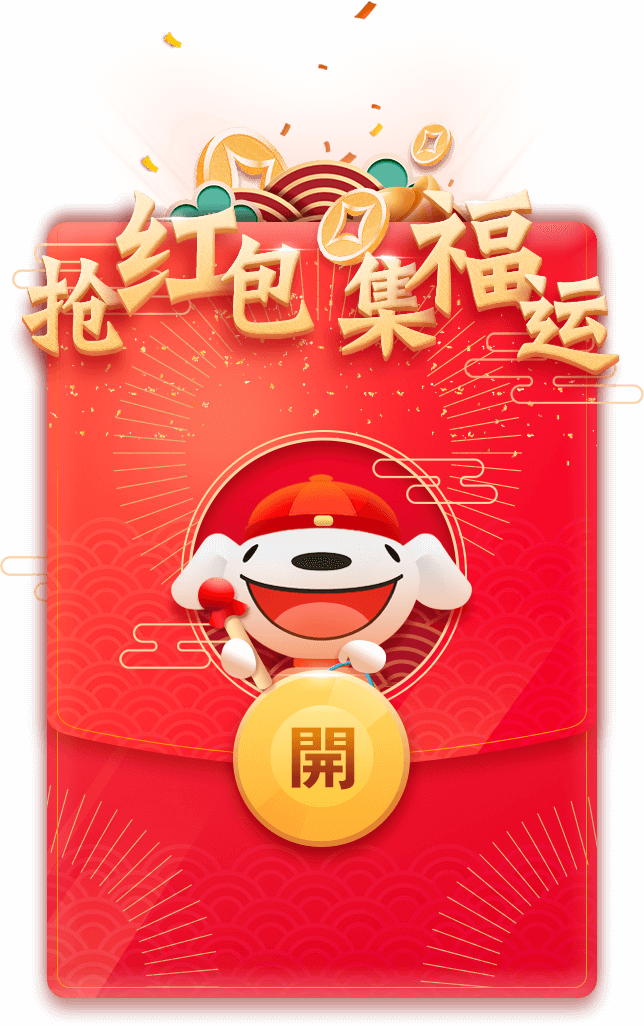 领京东年货节惊喜红包