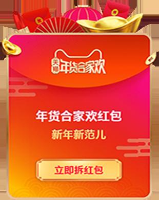 100%领天猫年货节超级红包